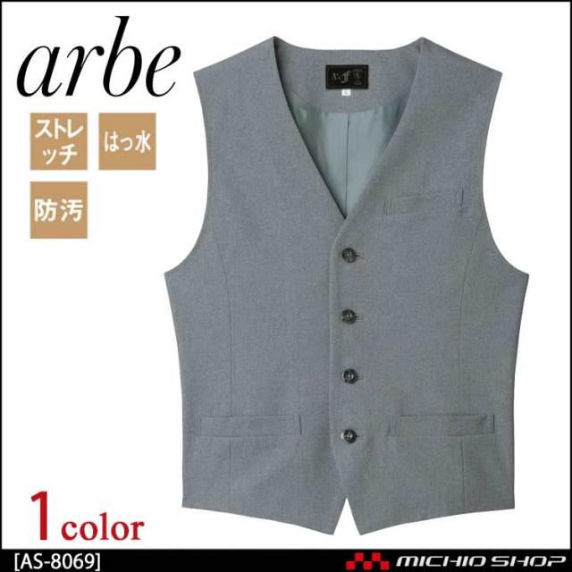 飲食サービス系ユニフォーム アルベ arbe チトセ chitose メンズ ベスト AS-8069 通年