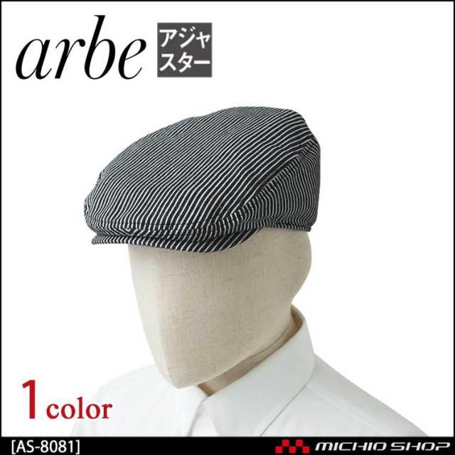 飲食サービス系ユニフォーム アルベ arbe チトセ chitose 兼用 ハンチング帽 AS-8081 通年