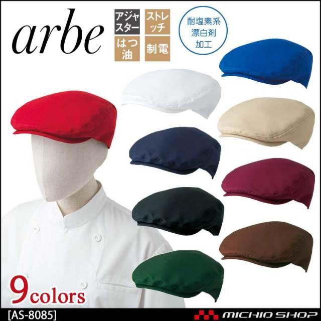 飲食サービス系ユニフォーム アルベ arbe チトセ chitose 兼用 ハンチング帽 AS-8085 通年