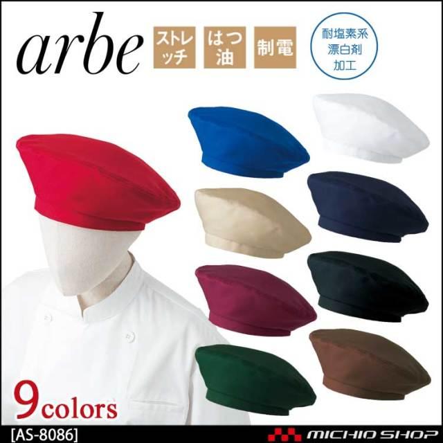 飲食サービス系ユニフォーム アルベ arbe チトセ chitose 兼用 ベレー帽 AS-8086 通年