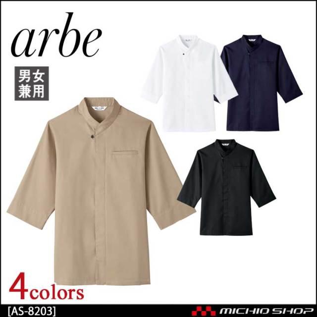 飲食サービス系ユニフォーム アルベ arbe チトセ chitose 兼用 和風シャツ AS-8203 通年