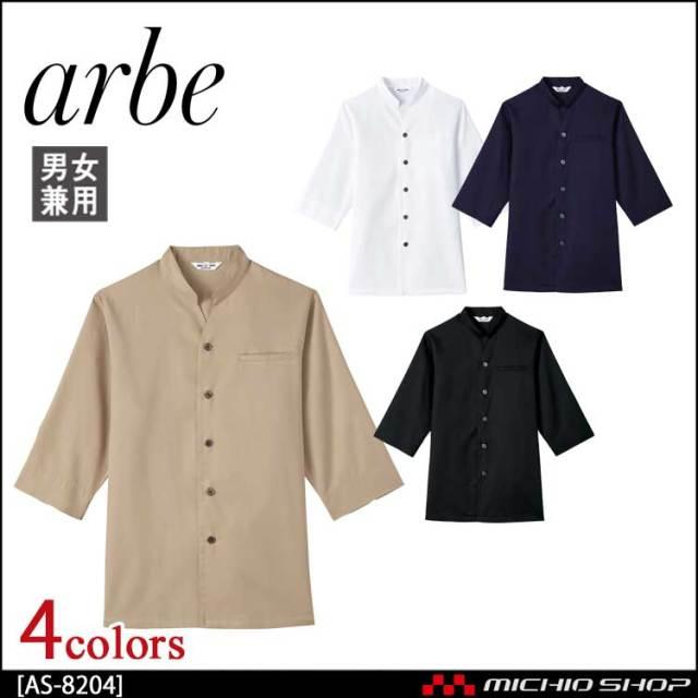 飲食サービス系ユニフォーム アルベ arbe チトセ chitose 兼用 和風シャツ AS-8204 通年
