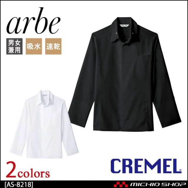 飲食サービス系ユニフォーム アルベ arbe チトセ chitose 兼用 コックシャツ AS-8218 通年