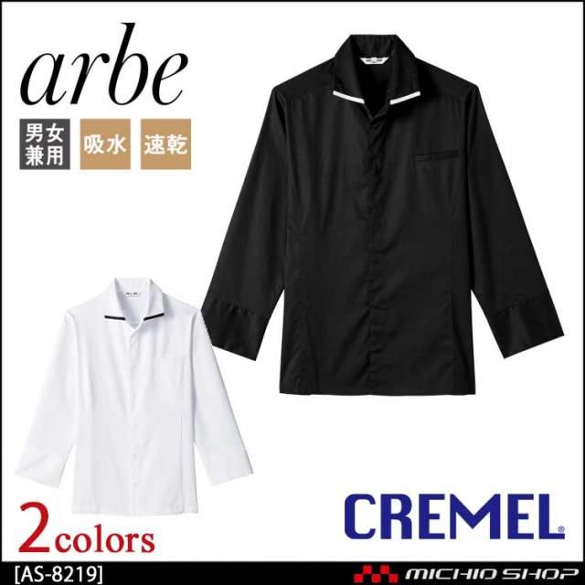 飲食サービス系ユニフォーム アルベ arbe チトセ chitose 兼用 コックシャツ AS-8219 通年