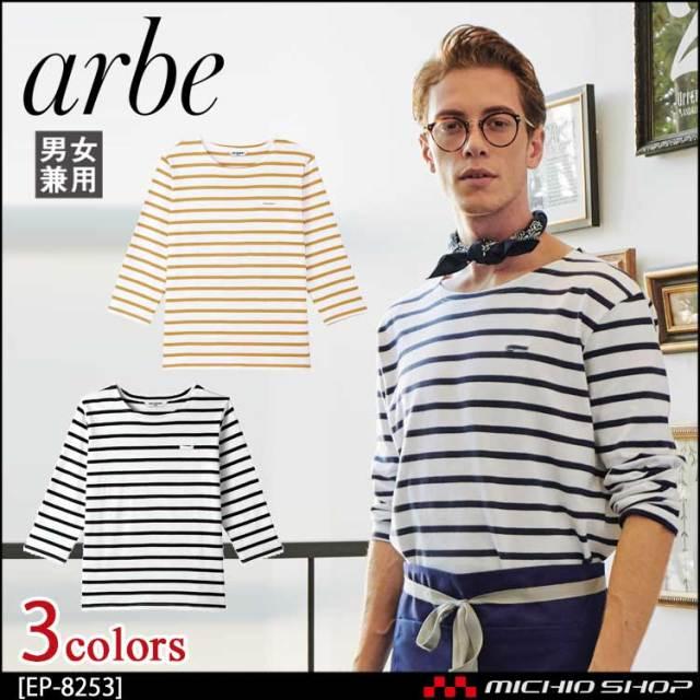 飲食サービス系ユニフォーム アルベ arbe チトセ chitose 兼用 バスクシャツ(七分袖) AS-8253 通年