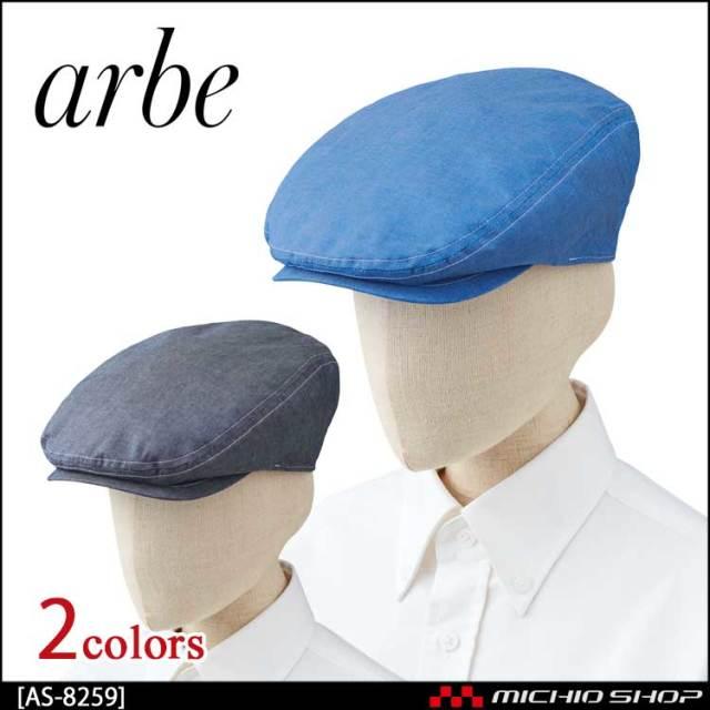 飲食サービス系ユニフォーム アルベ arbe チトセ chitose 兼用 ハンチング帽 AS-8259 通年