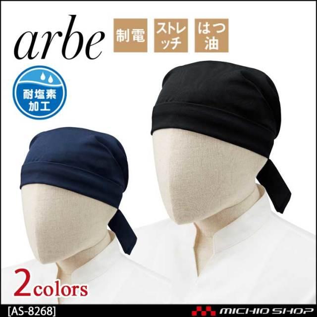 飲食サービス系ユニフォーム アルベ arbe チトセ chitose 兼用 和風キャップ AS-8268 通年