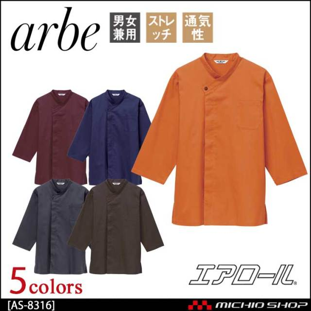飲食サービス系ユニフォーム アルベ arbe チトセ chitose 兼用 和風シャツ(七分袖) AS-8316 通年