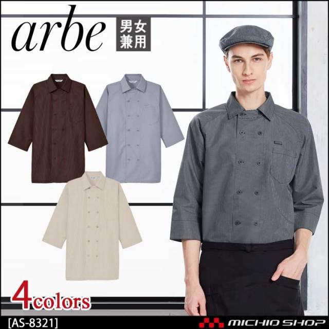 飲食サービス系ユニフォーム アルベ arbe チトセ chitose 兼用 コックシャツ(七分袖) AS-8321 通年
