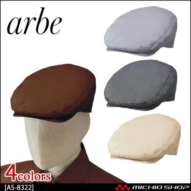 飲食サービス系ユニフォーム アルベ arbe チトセ chitose 兼用 ハンチング帽 AS-8322 通年