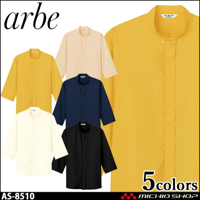 飲食サービス系ユニフォーム アルベ arbe チトセ chitose 兼用 和風シャツ AS-8510 通年
