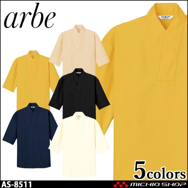 飲食サービス系ユニフォーム アルベ arbe チトセ chitose 兼用 和風シャツ AS-8511 通年