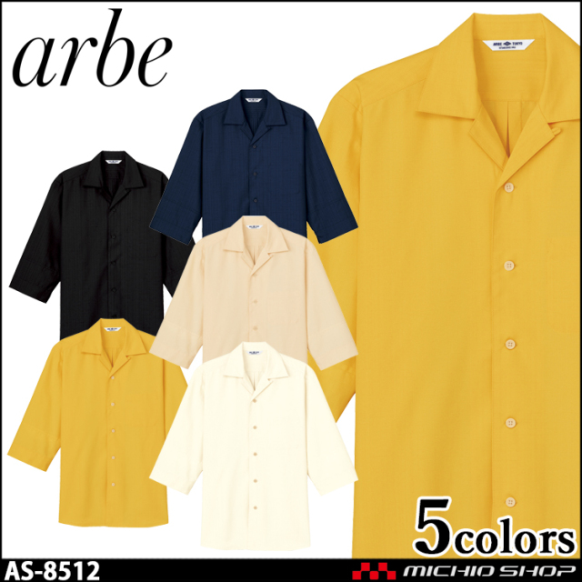 飲食サービス系ユニフォーム アルベ arbe チトセ chitose 兼用 和風シャツ AS-8512 通年