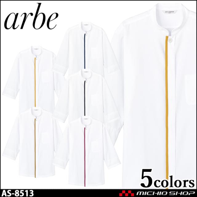 飲食サービス系ユニフォーム アルベ arbe チトセ chitose 兼用 コックシャツ AS-8513 通年