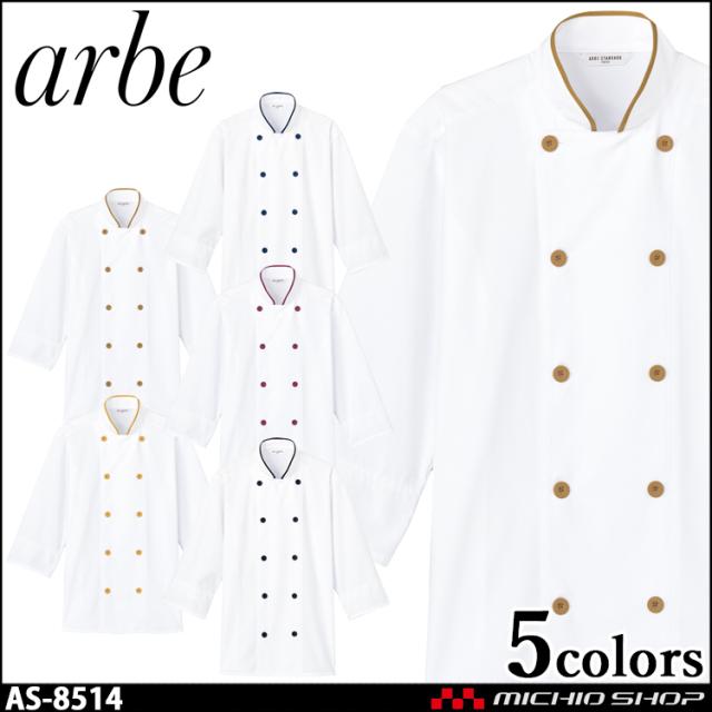 飲食サービス系ユニフォーム アルベ arbe チトセ chitose 兼用 コックシャツ AS-8514 通年