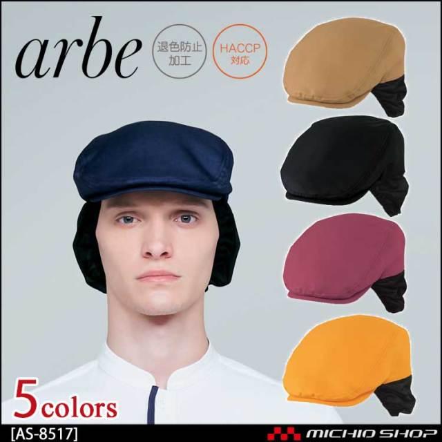 飲食サービス系ユニフォーム アルベ arbe チトセ chitose 兼用 ハンチング帽(ネット付) AS-8517 通年