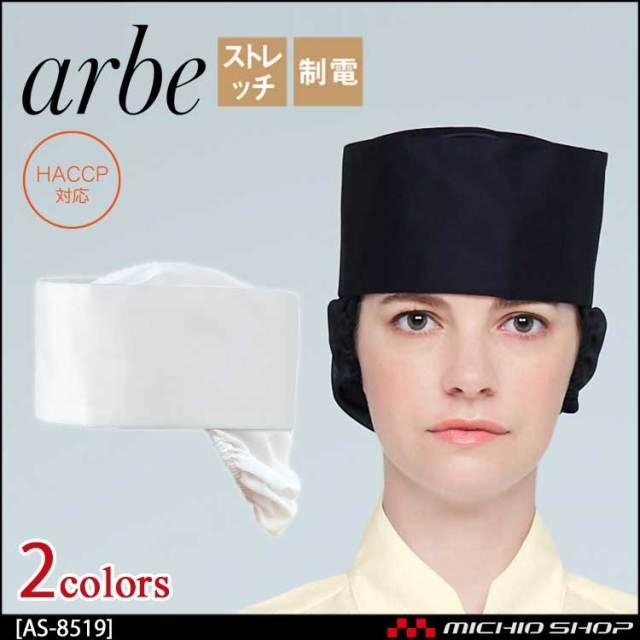 飲食サービス系ユニフォーム アルベ arbe チトセ chitose 兼用 和帽子(ネット付) AS-8519 通年