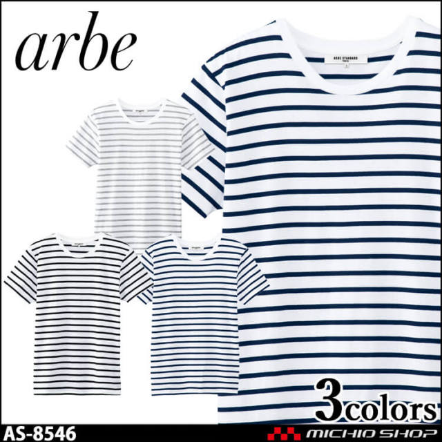 飲食サービス系ユニフォーム アルベ arbe チトセ chitose 兼用 ボーダーTシャツ AS-8546 通年