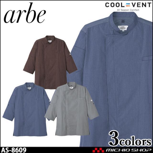 飲食サービス系ユニフォーム アルベ arbe チトセ chitose 兼用 コックシャツ(七分袖) AS-8609 通年