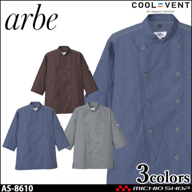 飲食サービス系ユニフォーム アルベ arbe チトセ chitose 兼用 コックシャツ(七分袖) AS-8610 通年