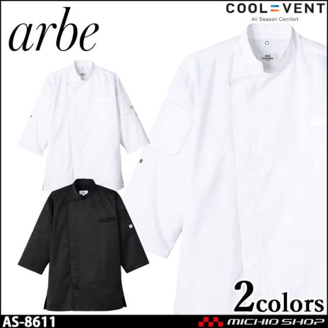 飲食サービス系ユニフォーム アルベ arbe チトセ chitose 兼用 コックシャツ(七分袖) AS-8611 通年
