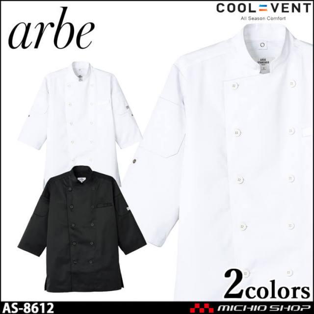 飲食サービス系ユニフォーム アルベ arbe チトセ chitose 兼用 コックシャツ(七分袖) AS-8612 通年