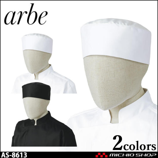 飲食サービス系ユニフォーム アルベ arbe チトセ chitose 兼用 クックキャップ(天メッシュ) AS-8613 通年