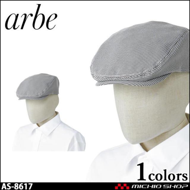 飲食サービス系ユニフォーム アルベ arbe チトセ chitose 兼用 ハンチング帽 AS-8617 通年