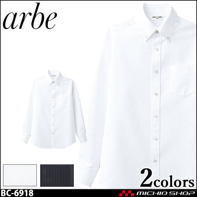 飲食サービス系ユニフォーム アルベ arbe チトセ chitose メンズ ボタンダウンシャツ(長袖) BC-6918 通年
