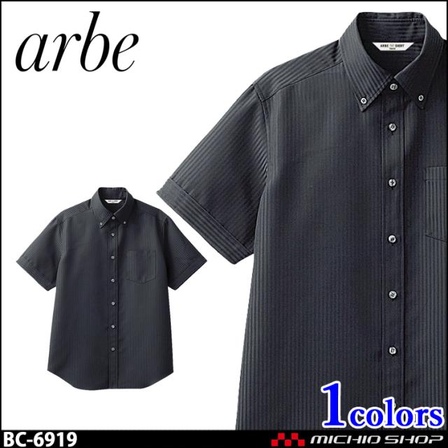 飲食サービス系ユニフォーム アルベ arbe チトセ chitose メンズ ボタンダウンシャツ(半袖) BC-6919 通年
