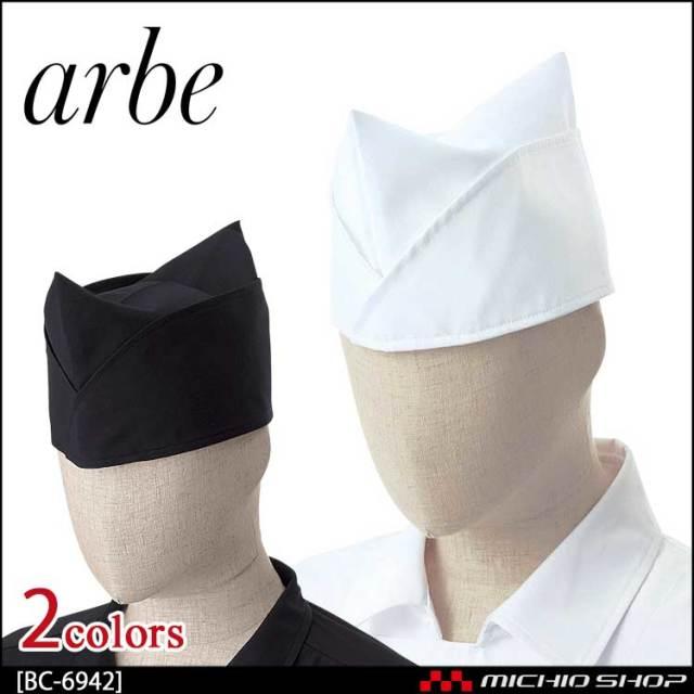 飲食サービス系ユニフォーム アルベ arbe チトセ chitose 兼用 GI帽 BC-6942 通年