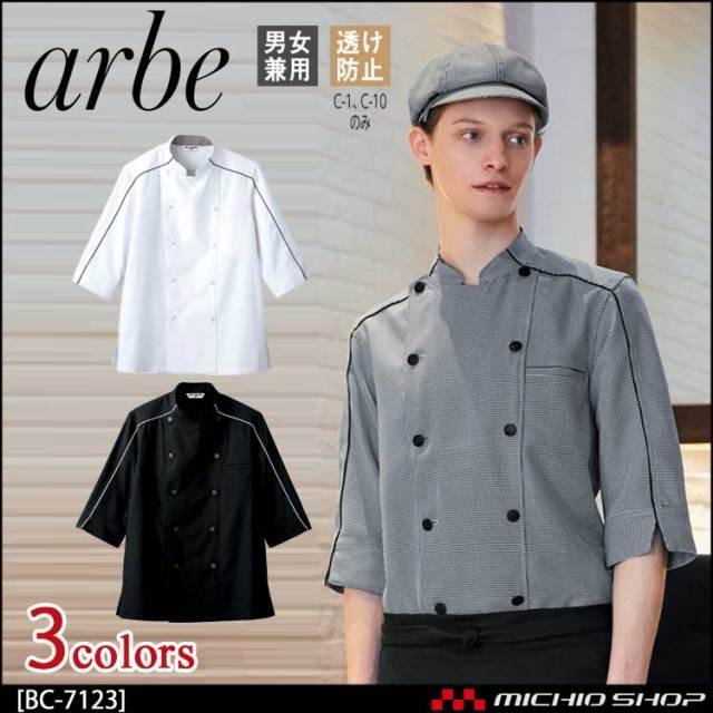 飲食サービス系ユニフォーム アルベ arbe チトセ chitose 兼用 ジャケット コックシャツ(七分袖) BC-7123 通年