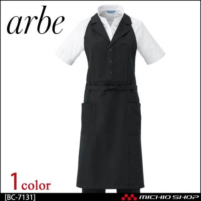 飲食サービス系ユニフォーム アルベ arbe チトセ chitose 兼用 エプロン BC-7131 通年