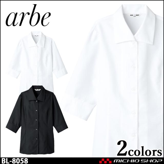 飲食サービス系ユニフォーム アルベ arbe チトセ chitose レディース ブラウス(七分袖) BL-8058 通年