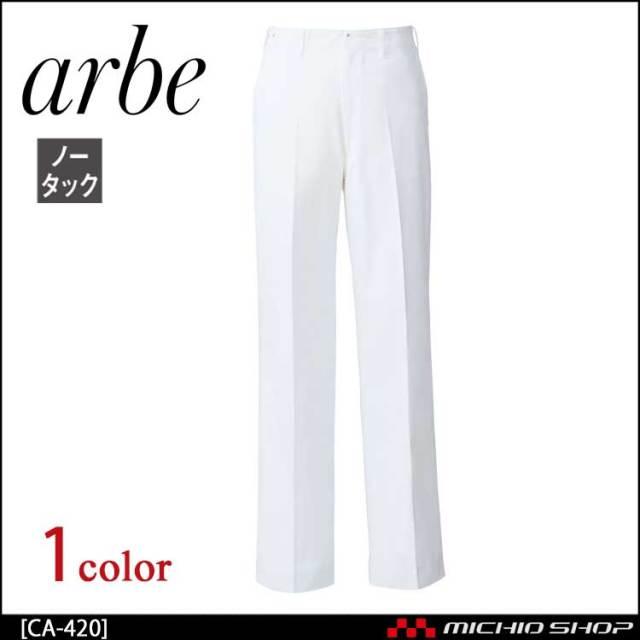 飲食サービス系ユニフォーム アルベ arbe チトセ chitose メンズ ズボン 白衣 CA-420 通年