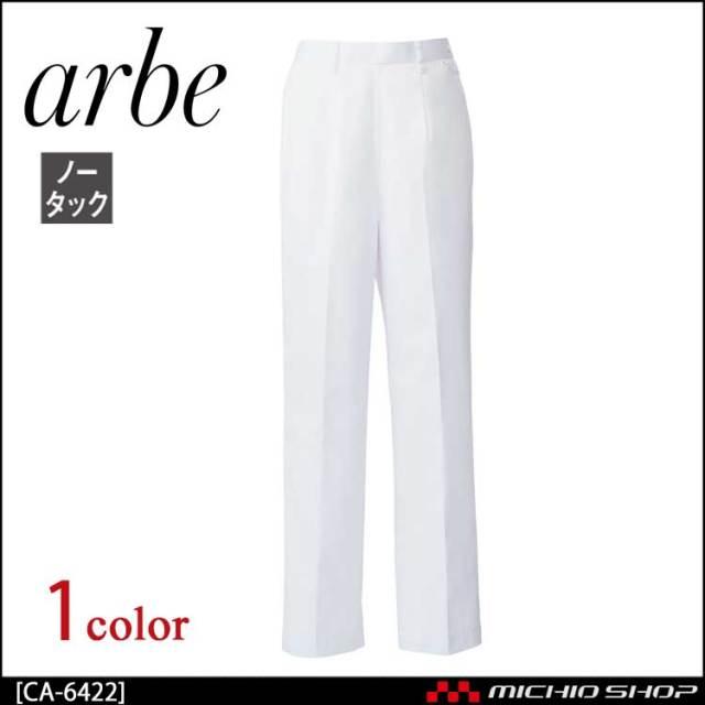 飲食サービス系ユニフォーム アルベ arbe チトセ chitose レディース ズボン 白衣 CA-6422 通年