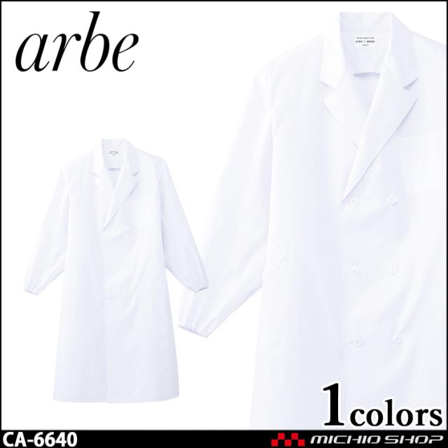飲食サービス系ユニフォーム アルベ arbe チトセ chitose メンズ コート 白衣(長袖) CA-6640 通年
