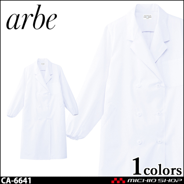 飲食サービス系ユニフォーム アルベ arbe チトセ chitose レディース コート 白衣(長袖) CA-6641 通年