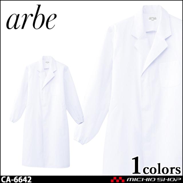 飲食サービス系ユニフォーム アルベ arbe チトセ chitose メンズ コート 白衣(長袖) CA-6642 通年