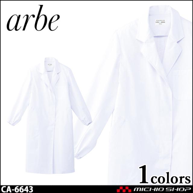 飲食サービス系ユニフォーム アルベ arbe チトセ chitose レディース コート 白衣(長袖) CA-6643 通年