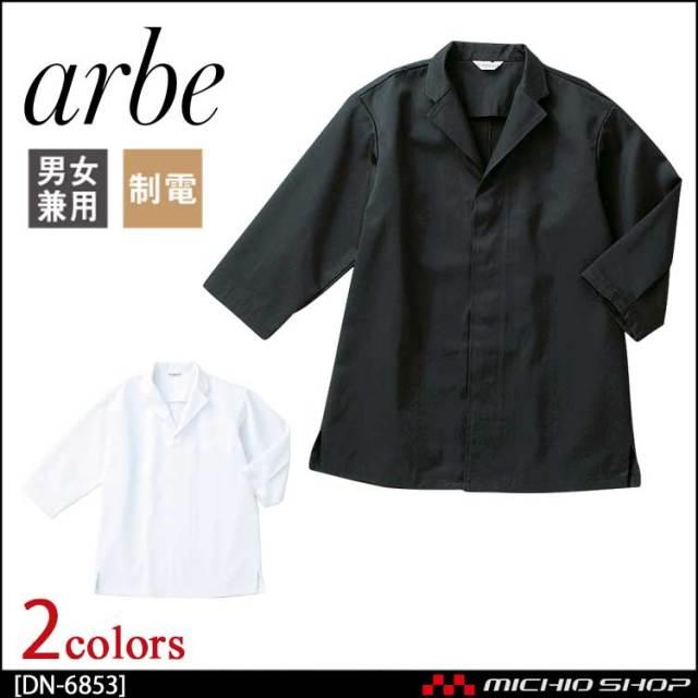 飲食サービス系ユニフォーム アルベ arbe チトセ chitose 兼用 白衣(七分袖) DN-6853 通年