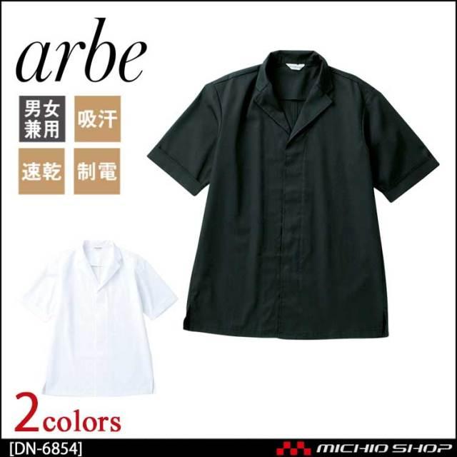 飲食サービス系ユニフォーム アルベ arbe チトセ chitose 兼用 白衣(半袖) DN-6854 通年