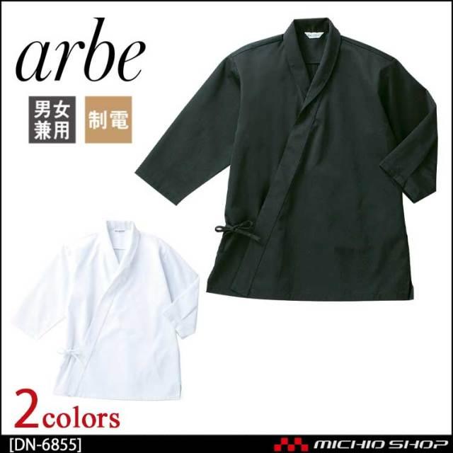 飲食サービス系ユニフォーム アルベ arbe チトセ chitose 兼用 ジンベイ(七分袖) DN-6855 通年