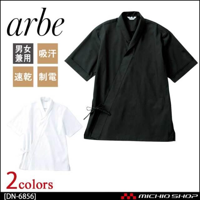 飲食サービス系ユニフォーム アルベ arbe チトセ chitose 兼用 ジンベイ(半袖) DN-6856 通年