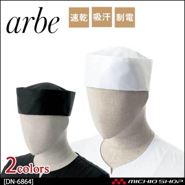 飲食サービス系ユニフォーム アルベ arbe チトセ chitose 兼用 和帽子 DN-6864 通年