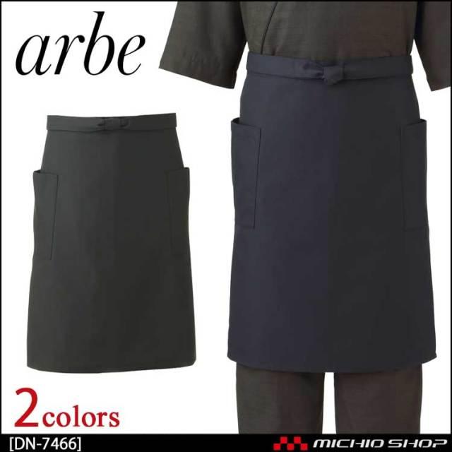 飲食サービス系ユニフォーム アルベ arbe チトセ chitose 兼用 エプロン DN-7466 通年