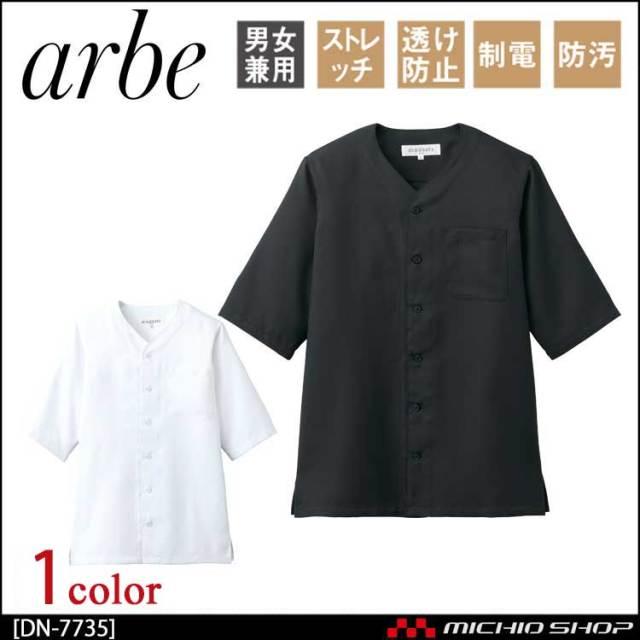 飲食サービス系ユニフォーム アルベ arbe チトセ chitose 兼用 ダボシャツ DN-7735 通年