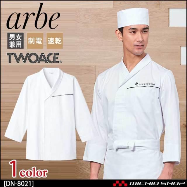 飲食サービス系ユニフォーム アルベ arbe チトセ chitose 兼用 白衣 DN-8021 通年
