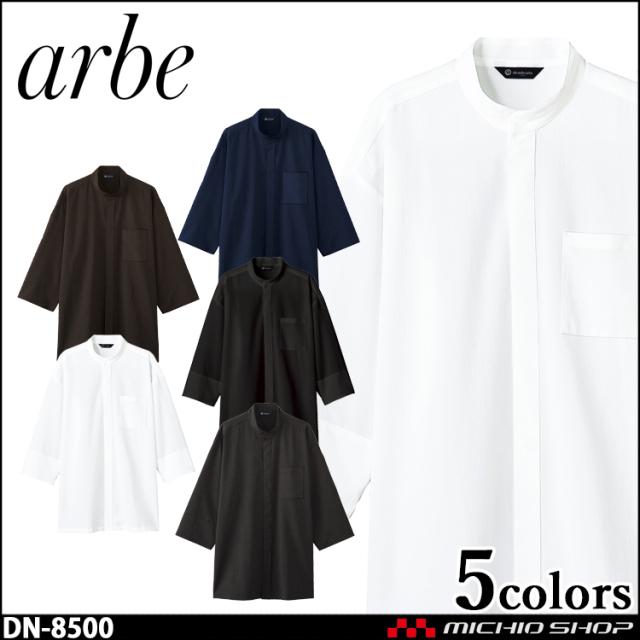 飲食サービス系ユニフォーム アルベ arbe チトセ chitose 兼用 和風シャツ(八分袖) DN-8501 通年