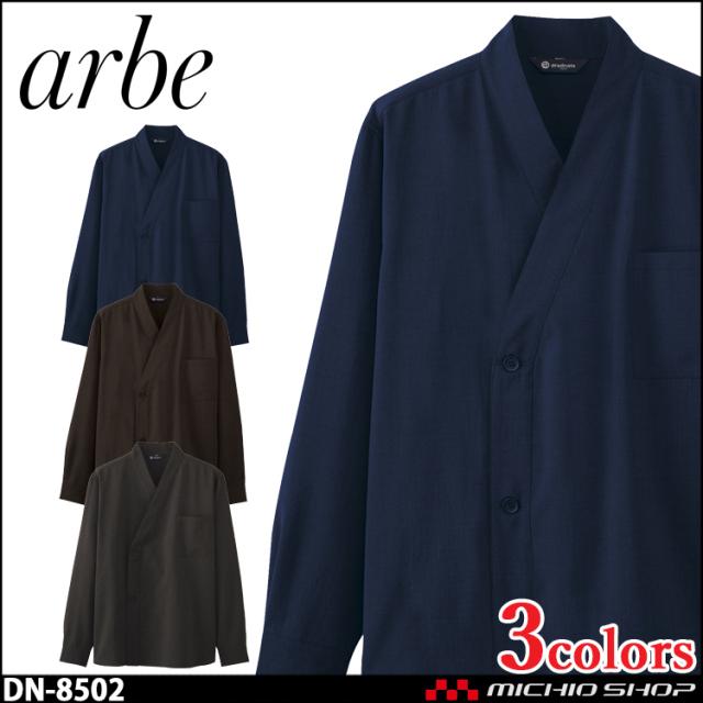 飲食サービス系ユニフォーム アルベ arbe チトセ chitose 兼用 和風シャツ(長袖) DN-8502 通年